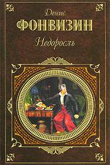 Заколдованный замок читать на русском