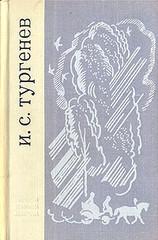 Краткое содержание Певцы Тургенева И С