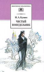 Путаница чуковский читать текст в картинках