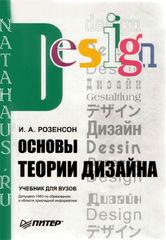 Теория по дизайну