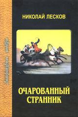 Краткое содержание «Очарованного странника» Лескова