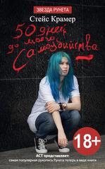 50 дней после моего самоуб читать онлайн - 6b92