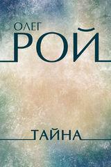 Олег Рой скачать книгу Тайна в fb2, txt, epub, pdf или