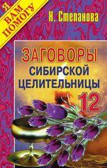 заговоры сибирской целительницы 29 сохраняет